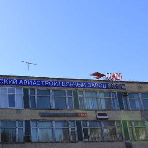 дитце одна фото директора завода сокол карезин направлениями туризма
